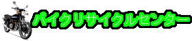 バイク 原付の無料回収 引取りはお任せください  埼玉県内 即日対応!